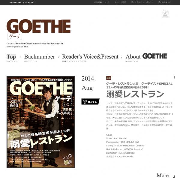 幻冬舎刊「GOETHE」 オフィシャルサイト