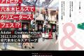 Adobe & Creators Festival @六本木ヒルズアリーナ