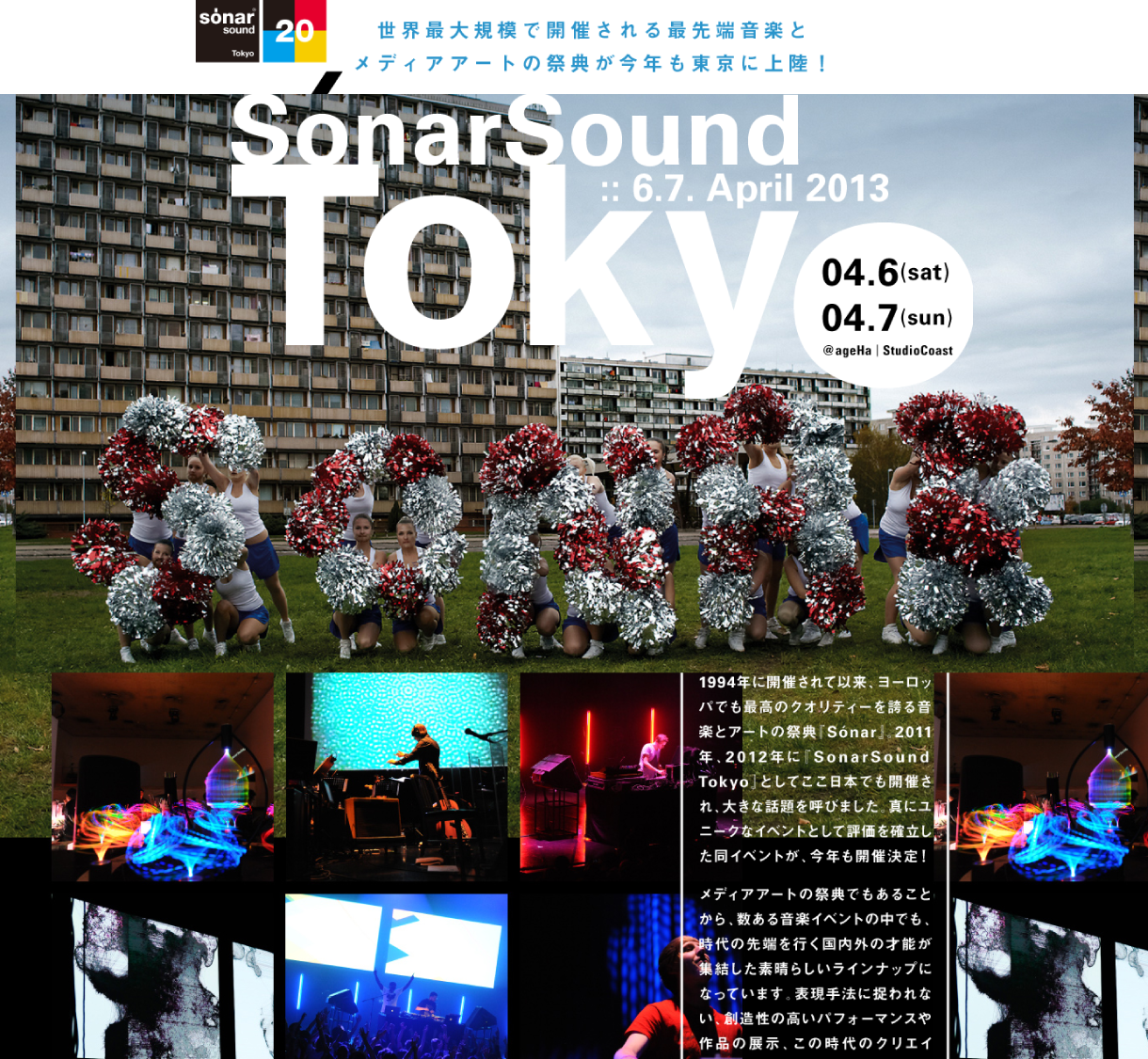 SonarSoundTokyo 2013 プロモーション