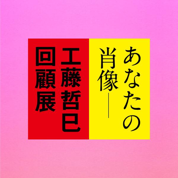 あなたの肖像―工藤哲巳 回顧展 特設サイト