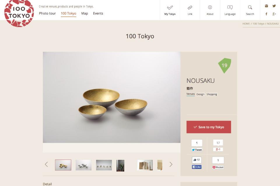 100TOKYO - アイテム詳細ページ