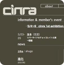 初代『CINRA.NET』公開