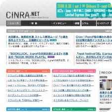 カルチャーポータルサイトとして『CINRA.NET』がリニューアルオープン