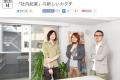 「社内起業」の新しいカタチ