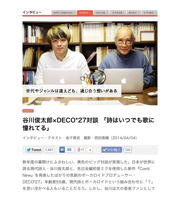 谷川俊太郎×DECO*27対談 「詩はいつでも歌に憧れてる」