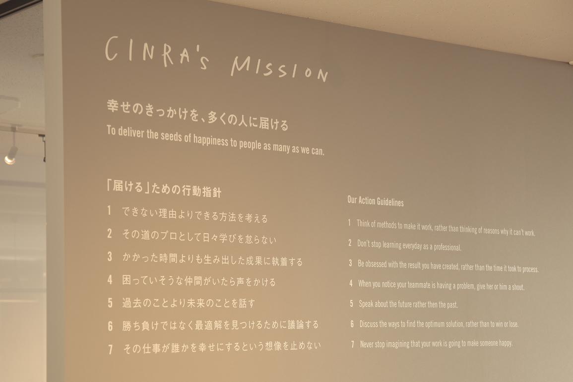 CINRAのミッション