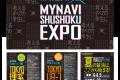 マイナビ就職EXPO 2014 ポスター・パンフレット