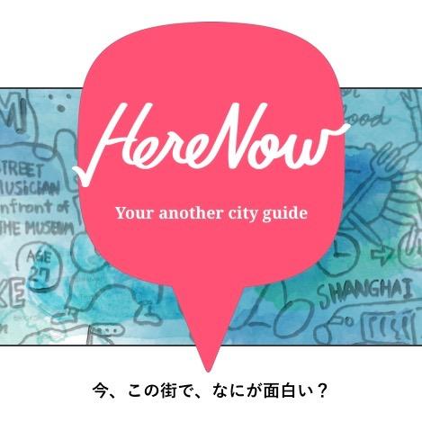 アジアのバイリンガル・シティガイド「HereNow」をオープン