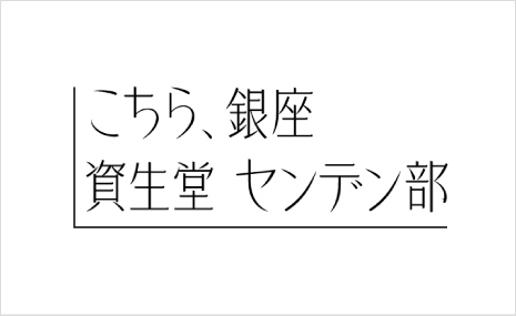 資生堂広告作品紹介サイト『こちら、銀座 資生堂 センデン部』