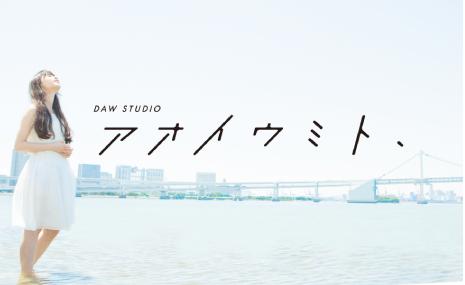 レコーディングスタジオ『aoiumito 』
