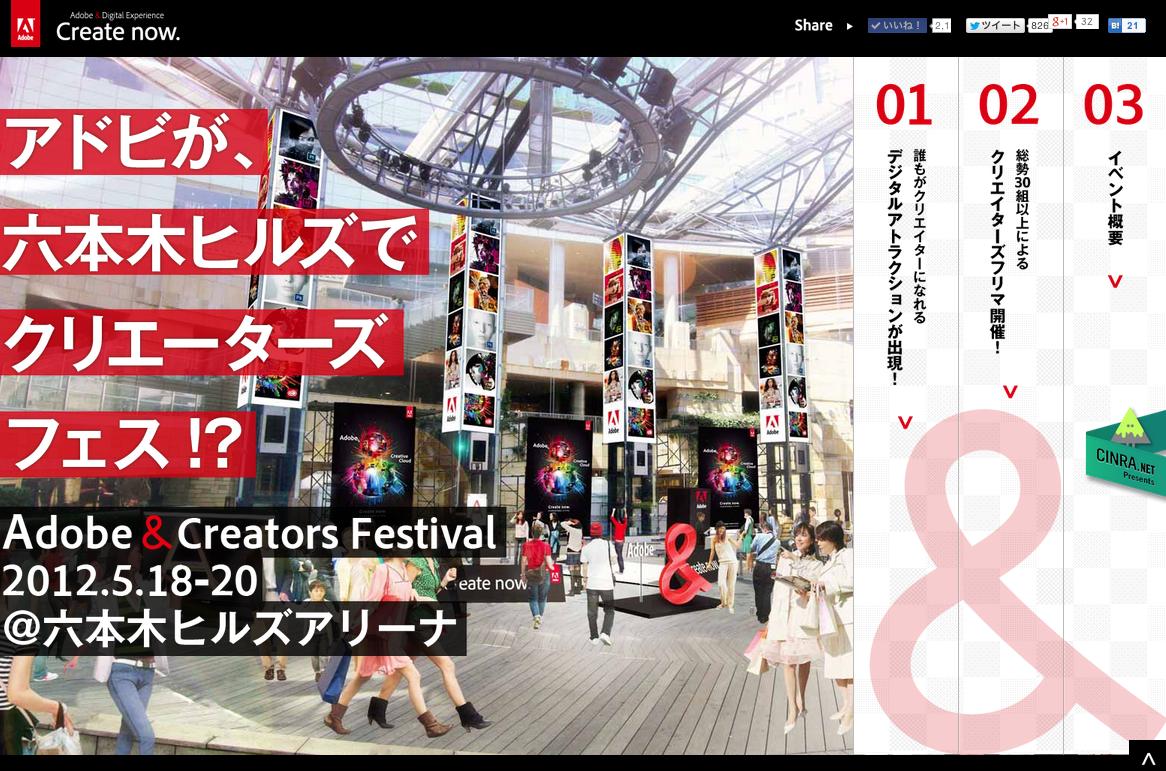 Adobe & Creators Festival