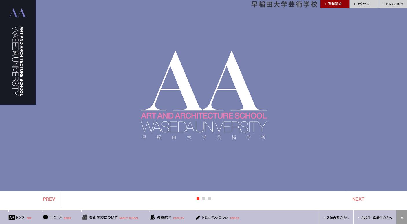 早稲田大学芸術学校 学校サイト