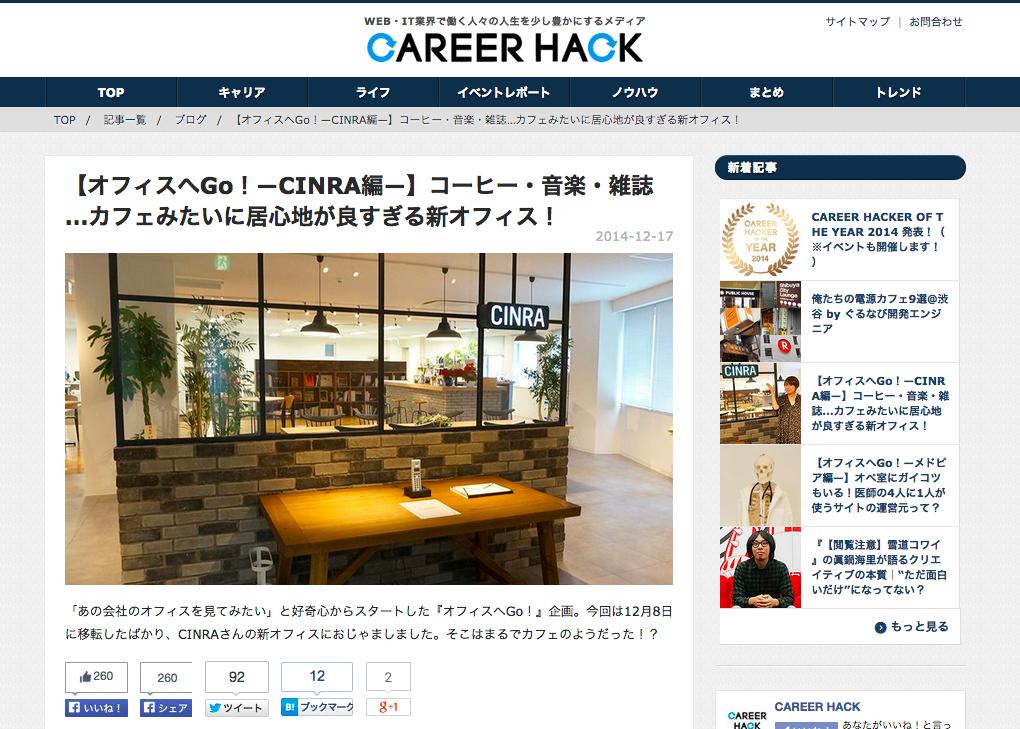 careerhack