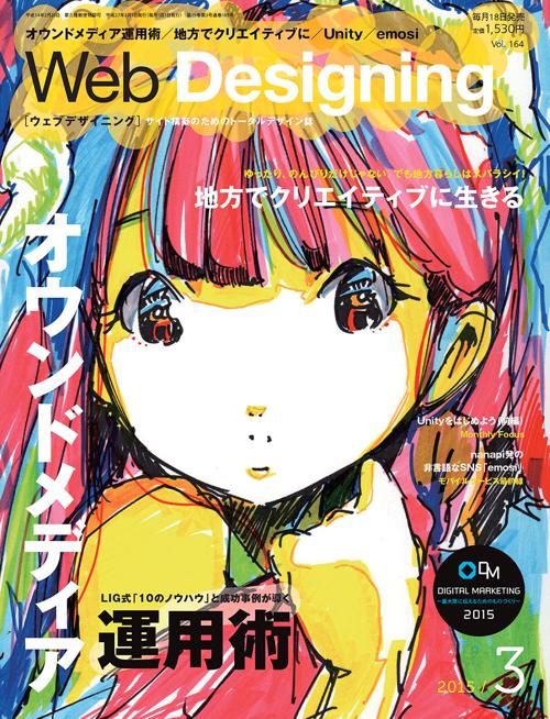 _webdesigning201503