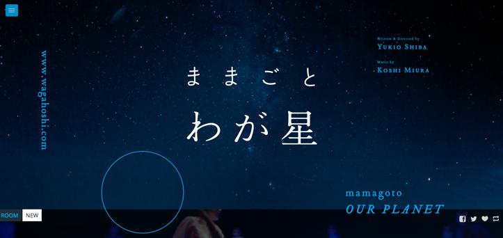 「劇団ままごと『わが星』オフィシャルサイト」