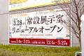 edohaku_page2