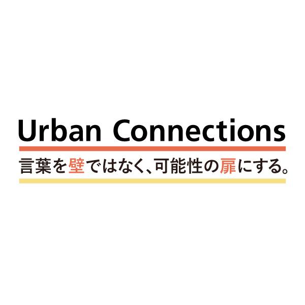 アーバン・コネクションズ コーポレートサイト・会社紹介パンフレット