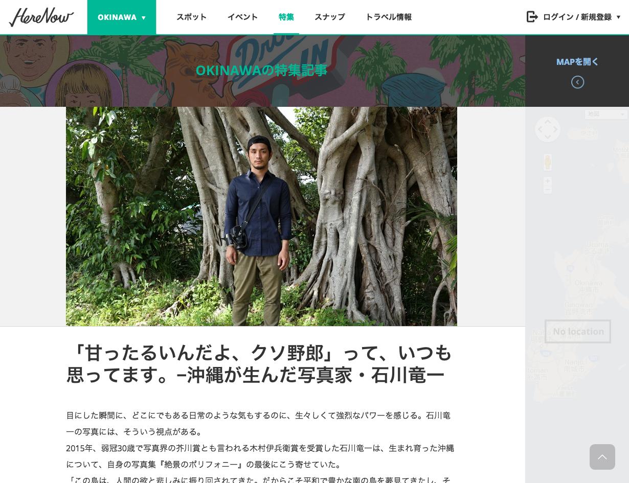 okinawa_interview