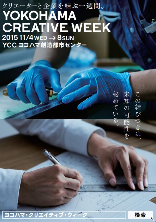 スクリーンショット 2015-10-15 16.11.46