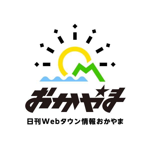 日刊Webタウン情報おかやま サイトリニューアル