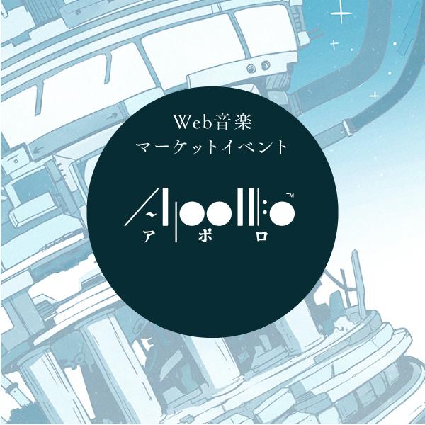 同人音楽作品即売会イベント『APOLLO』