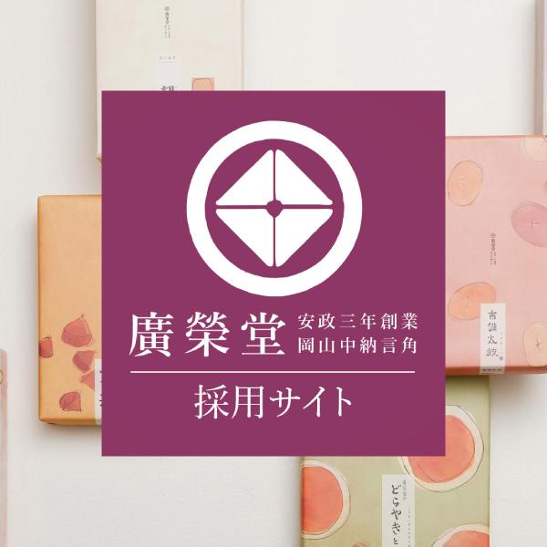 廣榮堂 採用サイト