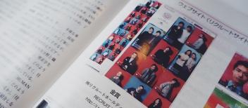 リクルートホールディングス2017年度新卒Web採用サイトが日本BtoB広告賞にて金賞を受賞しました