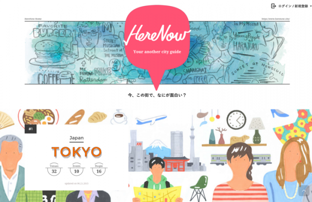 現地のクリエイターや編集者がおすすめのスポットをキュレーションするアジアのバイリンガルシティガイド『HereNow』