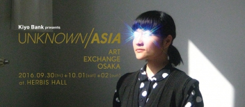 代表の杉浦が「UNKNOWN ASIA」の審査員に選ばれました