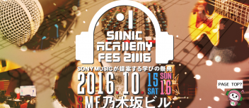 CINRA.NET編集部の矢島が『SONIC ACADEMY FES 2016』に出演します!