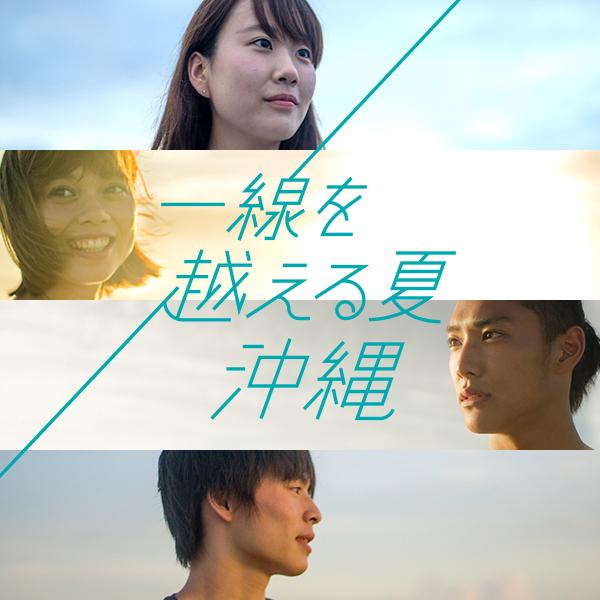 『旬香周島おきなわ』キャンペーン「一線を越える夏、沖縄」