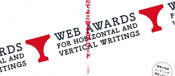 たてよこWebアワードでFONT PLUS賞を受賞しました