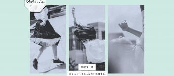 自分らしく生きる女性を祝福するライフ&カルチャーコミュニティ『She is』のティザーサイトをリリース
